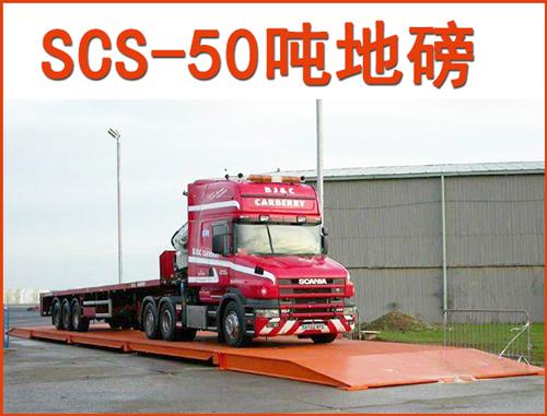50吨地磅