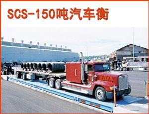 150吨汽车衡