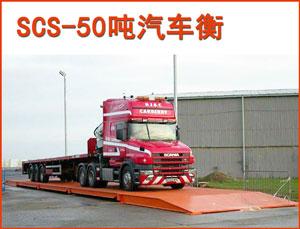 50吨汽车衡